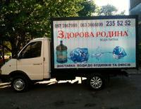Фото — ЗДОРОВА РОДИНА, ДОСТАВКА ВОДИ