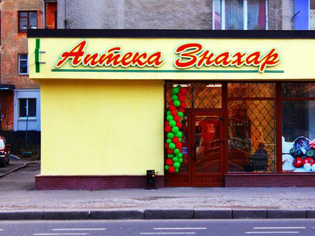 <a href=http://www.dlab.com.ua/id/17907>вул. Пасічна, 70</a>