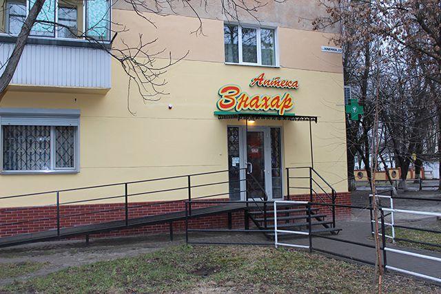 <a href=http://www.dlab.com.ua/id/2073>вул. Хімічна, 22</a>