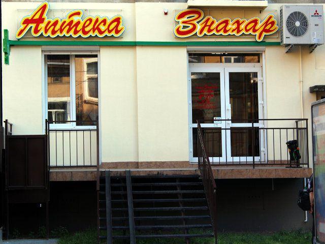 <a href=http://www.dlab.com.ua/id/19455>вул. Личаківська, 54/2</a>