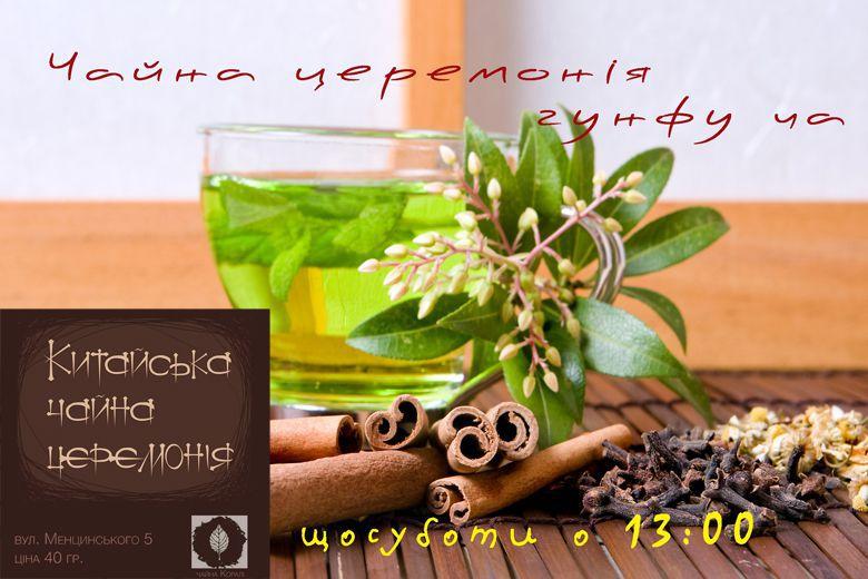 ЗАПРОШУЄМО на китайську чайну церемонію пінча,щосуботи о 13.00 !