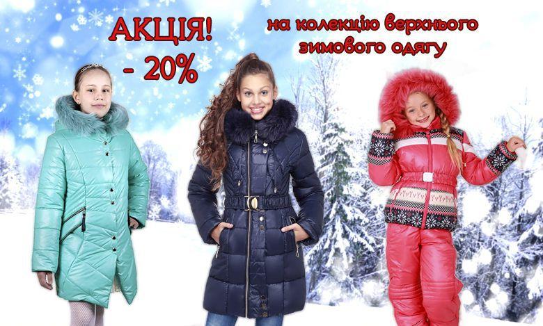 СКИДКИ 20% на коллекцию верхней зимней одежды