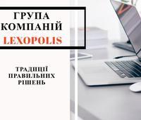 Фото — ЛЕКСОПОЛІС, ГРУПА КОМПАНІЙ