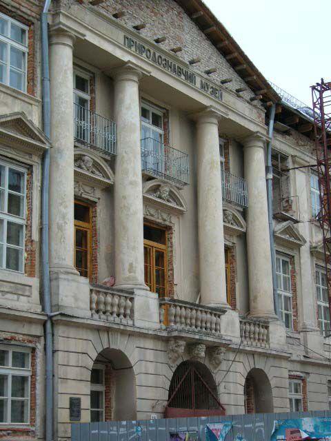 Львовский государственный природоведческий музей